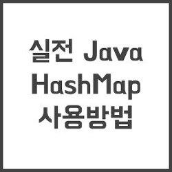 실전 Java HashMap 사용방법 및 for문 돌리기