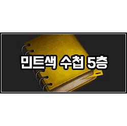 던파 민트색수첩 5층