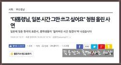 중학생들의 청와대 국민청원, 반응이 이 정도일 줄이야!!!
