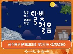 광주동구 문화재야행 찾아가는 <달빛걸음> 다섯걸음