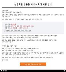 빗썸 신규계좌 개설 시행 안내