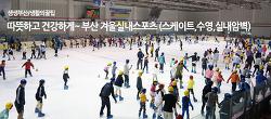 따뜻하고 건강하게~ 부산 겨울실내스포츠 (스케이트,수영,실내암벽)