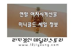 연말 여자시계 선물추천 ( 미니골드 세일 정보 )