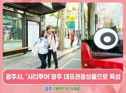 광주시, '시티투어'광주 대표 관광상품으로 육성