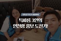 특파룡 3인의 인천항 홍보 도전기!