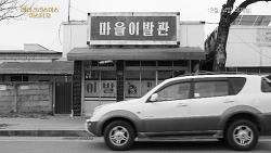 [12.14] 메리 크리스마스 미스터 모_예고편