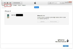 아이폰x 아이튠즈 저장폴더 변경- pc 용량이 부족할 때