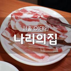 [서울 이태원] 나리의집 : 냉동삼겹살