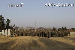 신병 1229기 2교육대 3주차 - 수류탄 투척 훈련