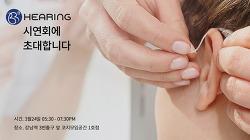 비비히어링, 보청기 O2O 솔루션 시연회와 사업설명회에 초대합니다. 3/24 @강남역