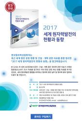 원자력산업회의, 2017 세계 원자력발전의 현황과 동향 발간