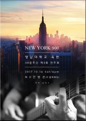 [2017년 12월 16일] 영남대학교 육현 OB합주단 정기 연주회