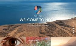 [경제] 대규모 홍해 개발의 정점을 찍는 사우디의 메가시티 프로젝트, 네옴 (NEOM)