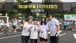 (영상) 2018 서울 자전거대행진 (2018.06.17)