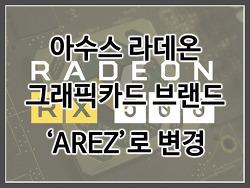 아수스 라데온 그래픽카드 브랜드 AREZ로 변경