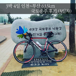 3박 4일 인천~부산 633km 4대강 국토종주 후기 (3일차)