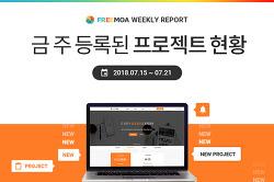 [Weekly Report] 7월3주차 등록된 프로젝트 현황