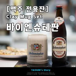 [맥주 전용잔] Clay Mug Set - 바이엔슈테판
