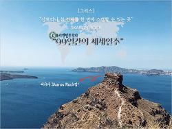 [산토리니 볼거리] 산토리니 섬을 슥 한 번 둘러볼 수 있는 곳, 스카로스 바위(Skaros Rock)