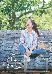 [영화] 리틀 포레스트 - 한국