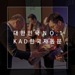산업용공장 고속스피드도어 KAD한국자동문, 높은 품질로 북아프리카 시장 개척