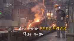 KBS 시사기획창, 최저임금은 정의로운가?