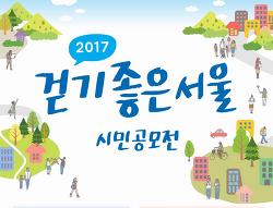 2017 걷기 좋은 서울 시민공모전 참여팀 선정 결과