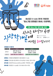 [20170818]안양 에이큐브, 직장인 문화충전 '방타' 공연