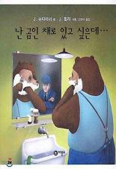 [서평] 동화 <난 곰인 채로 있고 싶은데… >를 읽고
