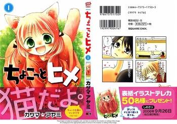 초코토 히메 chapter 1 : 두려움에 떠는 작은 새끼 고양이