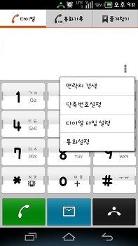 SKY Vega S5 후기 1. - 베가 S5의 통화 키패드 종류.
