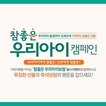 동부화재 어린이보험 '참좋은 우리아이보험' 출시 기념, 참좋은 우리아이 캠페인!