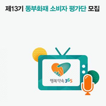 제13기 동부화재 소비자 평가단 모집