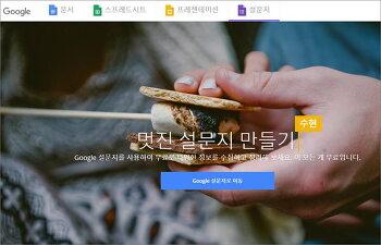 구글 설문지 만드는 방법 과 구글계정 지메일로 google 설문지 발송하기