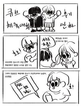 QUV 2017 봄 체육대회 후기 만화