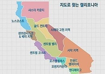 [투자지역] 캘리포니아 인랜드 엠파이어