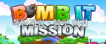플레시폭탄게임 - 붐잇 미션