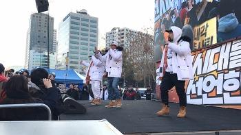 12월 10일 광화문 촛불집회 시청광장 DOC 전체 무대