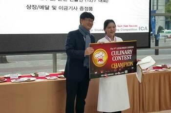 제9회 이금기 요리대회(대학부) 예선전 - 인천문예전문학교