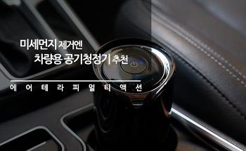 차량용 공기청정기 추천 by 불스원 에어테라피 멀티액션