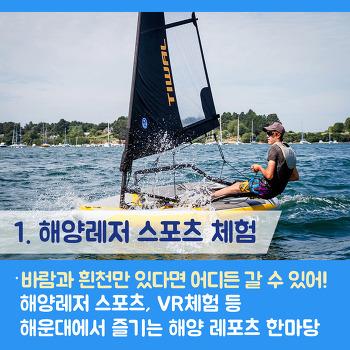 해양레저의 트랜드를 한눈에! 2016 한국해양레저쇼 개최