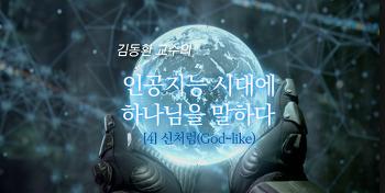 AI(인공지능)시대에 하나님을 말하다 [4] 신처럼(God-like)