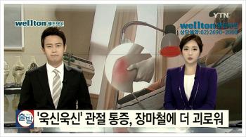 인공관절수술 잘하는곳 YTN뉴스출현!