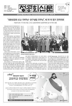 성공회신문 871호