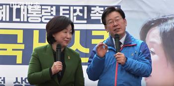 심상정-이재명 강남역 '시국버스킹'