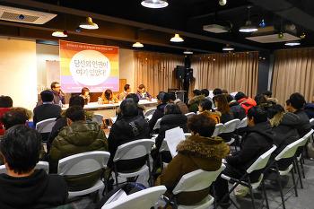 무지개농성단 서울시청 점거 농성의 의미를 짚어보는 토론회 - 당신의 인권이 여기 있었다!
