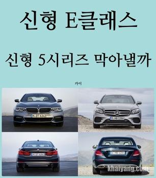 벤츠 E클래스, BMW 신형 5시리즈 공세 막아낼까?