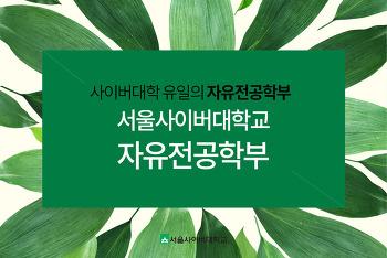 사이버대학 유일의 서울사이버대학교 자유전공학부를 소개드립니다.