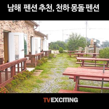 남해펜션추천, 천하몽돌펜션 예약하기