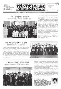 성공회신문 886호